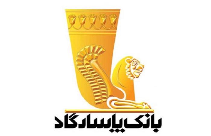 Bank Pasargad Logo 1000 Way2pay 95 10 04 810x454 - پروژه اداری تجاری همیلا