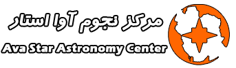 logo - پارس تلسکوپ - گروه آوا استار