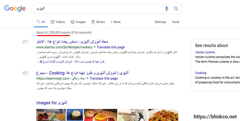 نتایج جستجو کلمه آشپزی در گوگل