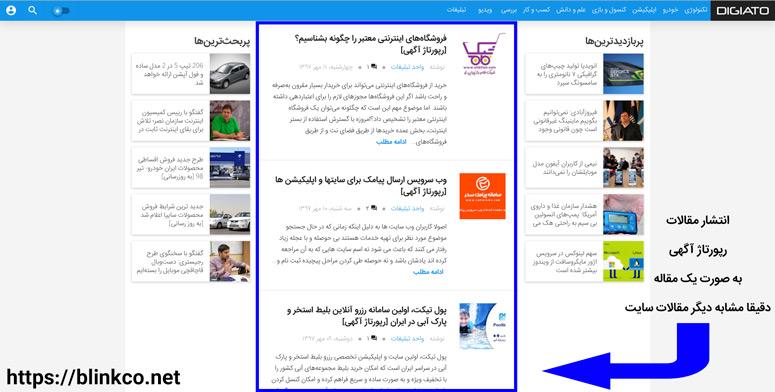 تبلیغات رپورتاژ آگهی در سایت دیجیاتو
