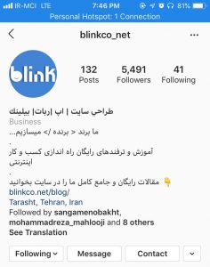 blink bio blinkco.net  236x300 - ۱۱ روش فوق العاده کاربردی و رایگان افزایش فالوور اینستاگرام واقعی + (ویدئو آموزشی)