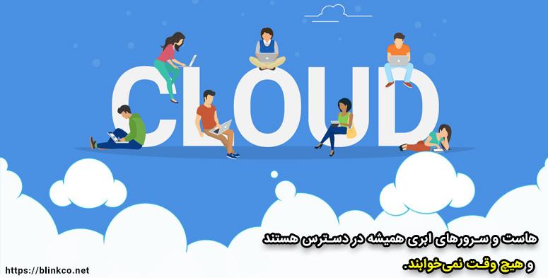 هاست و سرور ابری هیچگاه از دسترس خارج نمیشود