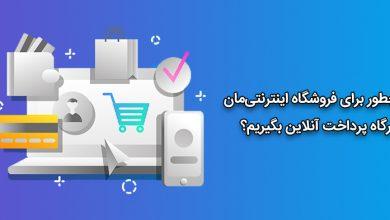 Photo of چطور برای فروشگاه اینترنتی مان درگاه پرداخت آنلاین بگیریم؟