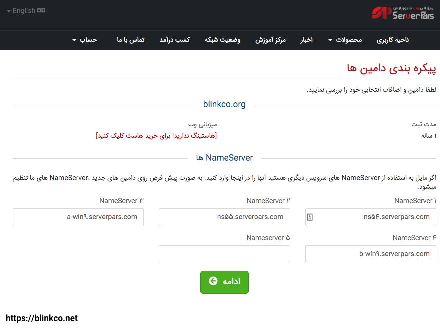 ثبت DNS