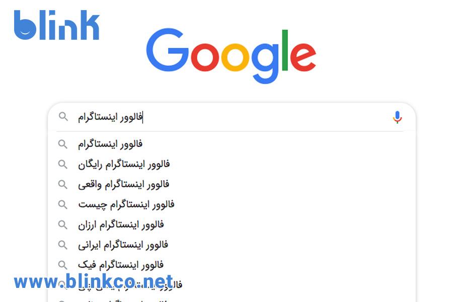 پیشنهادات کلمات کلیدی پرسرچ توسط گوگل
