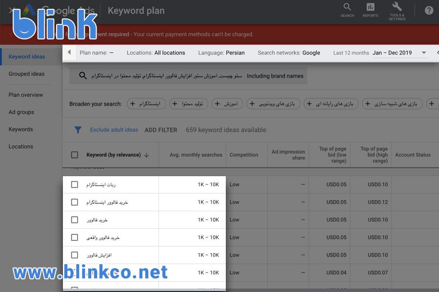 تنظیمات و پیشنهادات کلمات کلیدی ابزار keyword planner