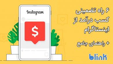 Photo of ۶ راه تضمینی کسب درآمد از اینستاگرام (+ راهنمای جامع)
