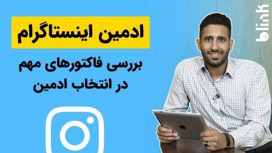 Photo of فاکتور های مهم در انتخاب ادمین اینستاگرام چیست؟