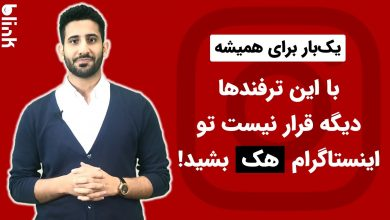 Photo of راهکار جلوگیری از هک شدن اینستاگرام چیست؟|+ فیلم