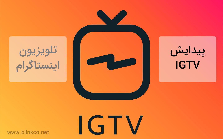 پیدایش IGTV اینستاگرام
