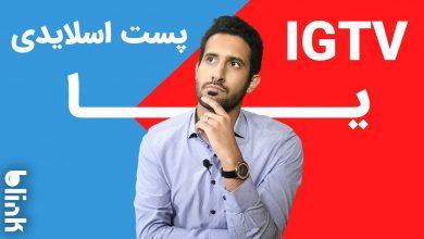 Photo of پست اسلایدی یا IGTV اینستاگرام ؟